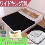 棚・照明デザインベッド ワイドキング240cm 国産低反発ウレタン入ポケットコイルマット付き送料無料【オール日本製】