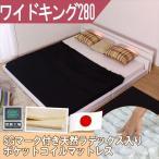 棚・照明デザインベッド ワイドキング280cm ラテックス入ポケットコイルマット付き送料無料【オール日本製】