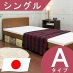選べる収納スタイル シンプルパネルベッド セミシングル 送料無料