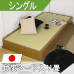 ユニット畳としても使えるヘッドレス畳ベッド セミシングル 竹炭シート入り畳付送料無料