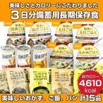 保存食セット 3日分 おかず アルファ米 パン 合計15品 長期保存 非常食 送料無料 北海道 東北エリアを除く