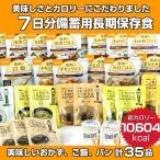 保存食セット 7日分 おかず アルファ米 パン 合計35品 長期保存 非常食 送料無料 北海道 東北エリアを除く