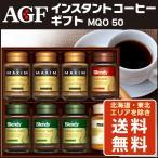 AGF インスタント コーヒーギフト MQO50 送料無料 北海道 東北エリアを除く GSG