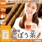 九州産ごぼう茶75g(2.5g×30包) MSM