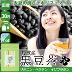 丹波産 黒豆茶90g(3g×30包) MSM