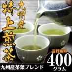 特上煎茶400g 100g×4袋 九州産茶葉 お茶 緑茶 煎茶 茶葉 メール便送料無料 MSM