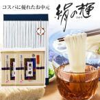 お中元 島原手延べそうめん 絹の輝 1kg メール便ギフト 乾麺 素麺 メール便送料無料 MSM