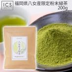 福岡県八女産粉末緑茶200g 計量スプーン付 粉茶 お茶 緑茶 メール便送料無料 MSM