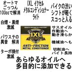 200cc量り売り イクセル IXL メタルコンディショナー ライト 添加剤