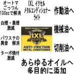 旧車に実感 オイル添加剤 イクセルIXL メタルコンディショナー ライト1000cc