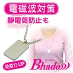 Bhado/美波動 電磁波対策ペンダント