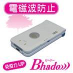 Bhado/美波動 電磁波対策 携帯電話用