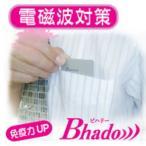 Bhado/美波動 電磁波対策 スマホ用