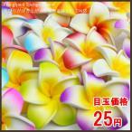 バリ雑貨 アジアン雑貨 インテリア 造花 アートプランツ プルメリア 8色(L)