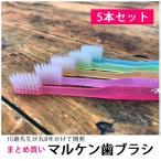 歯科医師が開発した極細毛先の歯ブラシ「マルケン歯ブラシ(1本)」