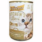 成猫用総合栄養食キャットフード キッチンズベスト プリンセス キャット ワイルドゲームと野菜のグレービー 415×24缶