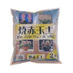 【代引き・同梱不可】あかぎ園芸 焼赤玉土 中粒 2L 10袋