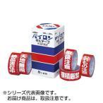 【代引き・同梱不可】共和 荷札テープ イージーカット 取扱注意 1巻ピロ包装 HSG-050 12箱