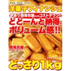 【代引き・同梱不可】有名洋菓子店の高級フィナンシェ どっさり1kg SW-051無添加 訳あり 無着色
