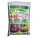 【代引き・同梱不可】SUNBELLEX とっても軽〜い花と野菜の培養土 40L×4袋