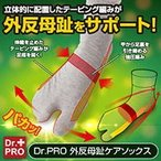 ※2個までゆうパケット送料250円※ 『Dr.PRO 外反母趾 ケアソックス 1足 (2枚組)』