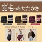 【送料無料】『ふわふわ ダウン ラップウォーム スカート ブラック』