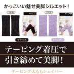 ※2個までゆうパケット送料250円※ 『テーピング 太もも シェイパー ブラック 2枚組』