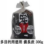 『多目的用徳用 備長炭 300g (日本漢方研究所)』