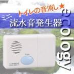 ※4個までゆうパケット送料250円※ 『オーム電機 トイレの音消し用!! ミニ流水音発生器 OGH-1』