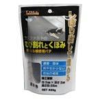 【送料無料】【代引き・同梱不可】サンホーム工業 アスファルトのひび割れとくぼみ補修材 濃灰色 400g×4袋セット KMP-75