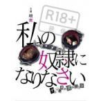 【送料無料】【代引き・同梱不可】私の奴隷になりなさい ディレクターズ・カット DVD(特典DVD・CD付き3枚組)