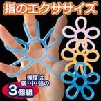 (送料無料)指のエクササイズ