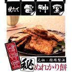 (代引き・同梱不可)(送料無料)おせんべい ぬれかり餅 クリーンカップ 150g 6個セット