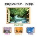 (送料無料)お風呂のポスター 四季彩
