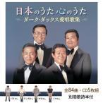 (送料無料)キングレコード 日本のうた 心のうた ダーク・ダックス愛唱歌集(全84曲CD5枚組 別冊歌詩本付き)