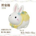 (送料無料)貯金箱 ウサギ G-5129N