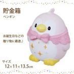 (送料無料)貯金箱 ペンギン G-5131P