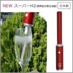 (送料無料)NEWスーパーH2(携帯型水素生成器)