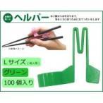 (代引き・同梱不可)(送料無料)大黒工業 ヘルパー お箸の助っと Lサイズ グリーン 100個入り 3771351