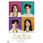 (送料無料)韓国ドラマ 上流社会 DVD-BOX1  KEDV-00500
