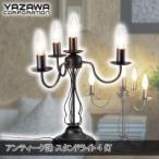 (送料無料)YAZAWA(ヤザワコーポレーション) アンティーク調スタンドライト 4灯 Y07SDC60XR01BZ