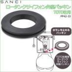 (送料無料)三栄水栓 SANEI ロータンクサイフォン弁座パッキン TOTO社用 PP42-33