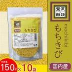 (送料無料)贅沢穀類 国内産 もちきび 150g×10袋