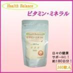 (送料無料)Health Balance ヘルスバランス ビタミン・ミネラル (約180日分)