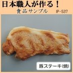 (送料無料)日本職人が作る 食品サンプル 豚ステーキ(焼) IP-537