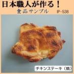 (送料無料)日本職人が作る 食品サンプル チキンステーキ(焼) IP-538