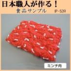 (送料無料)日本職人が作る 食品サンプル ミンチ肉 IP-539