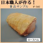 (送料無料)日本職人が作る 食品サンプル ロースハム IP-540