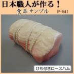 (送料無料)日本職人が作る 食品サンプル ひも付きロースハム IP-541