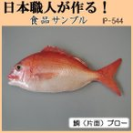 (送料無料)日本職人が作る 食品サンプル 鯛(片面)ブロー IP-544